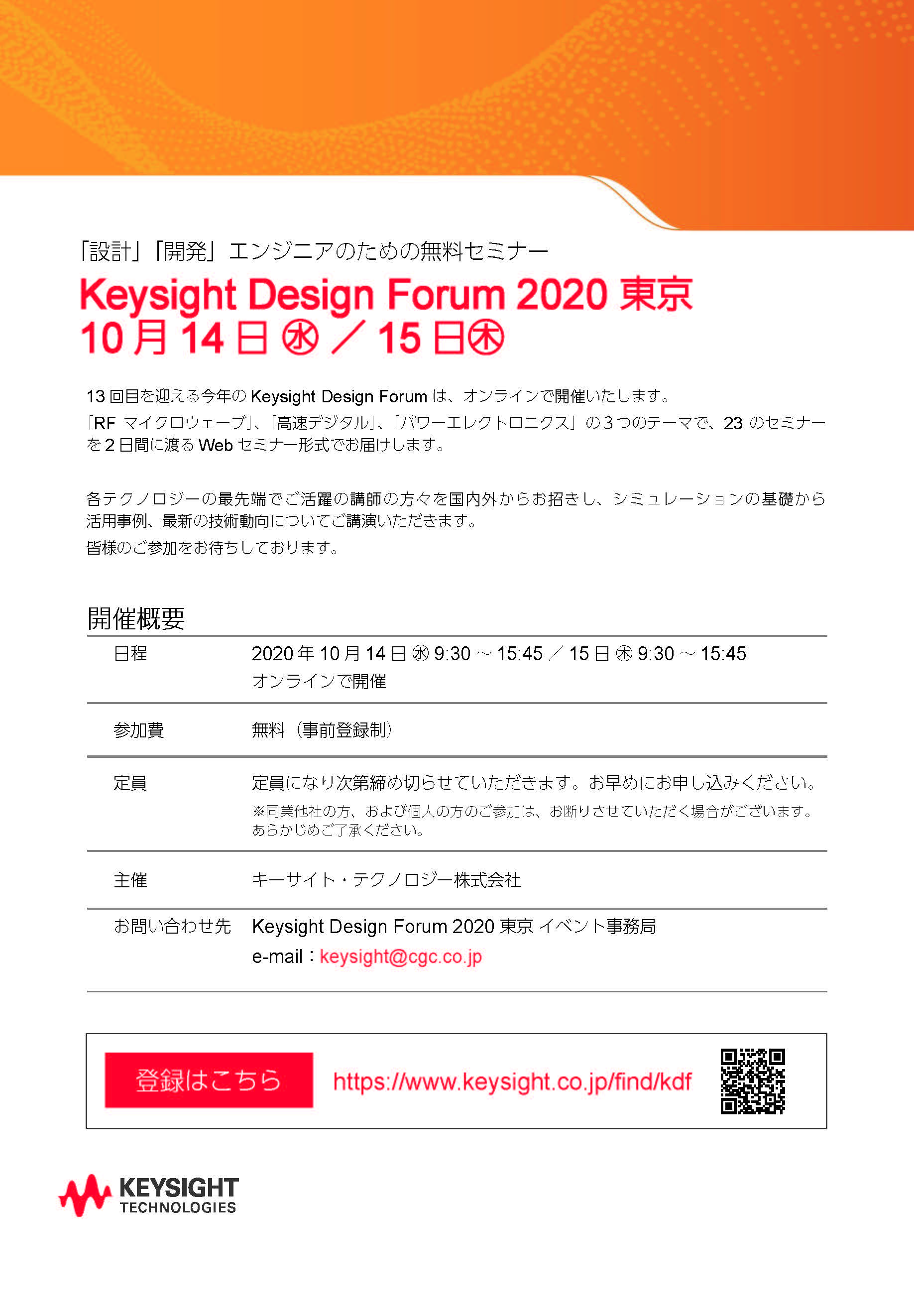 Keysight Design Forum2020