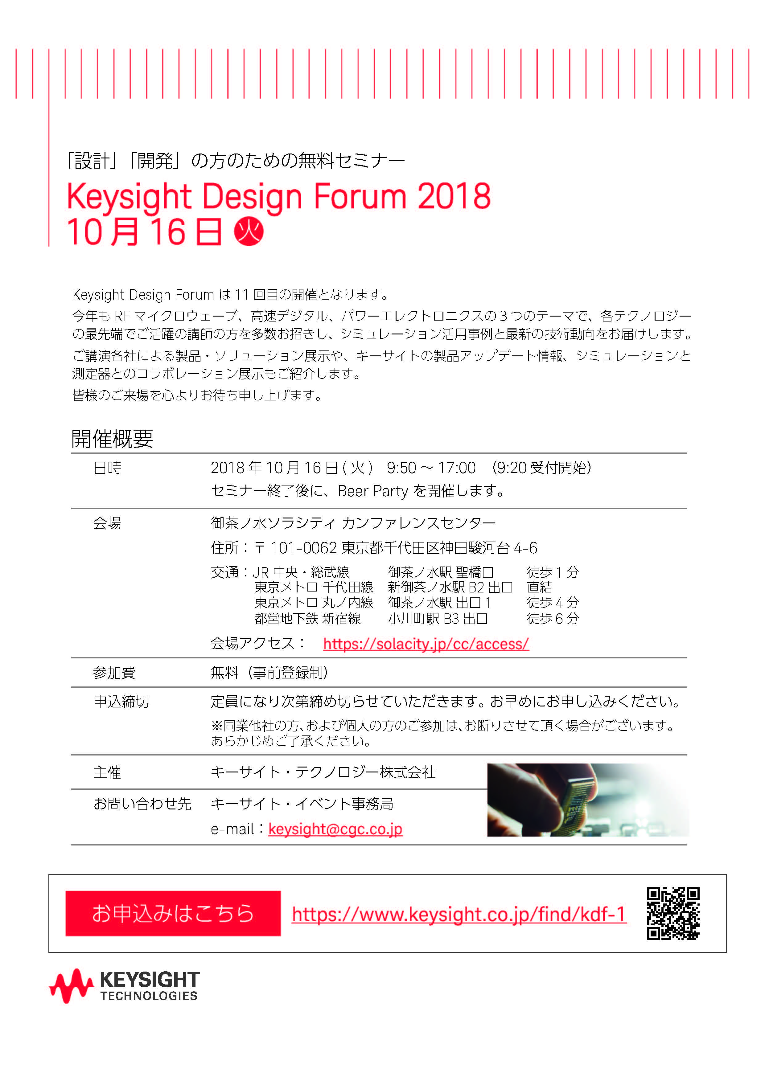 Keysight Design Forum2018出展